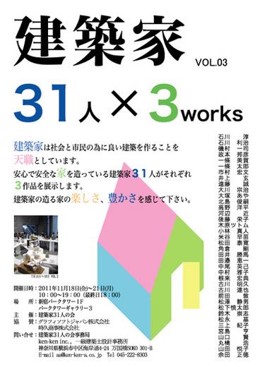 31_3works_vol3_390.jpg